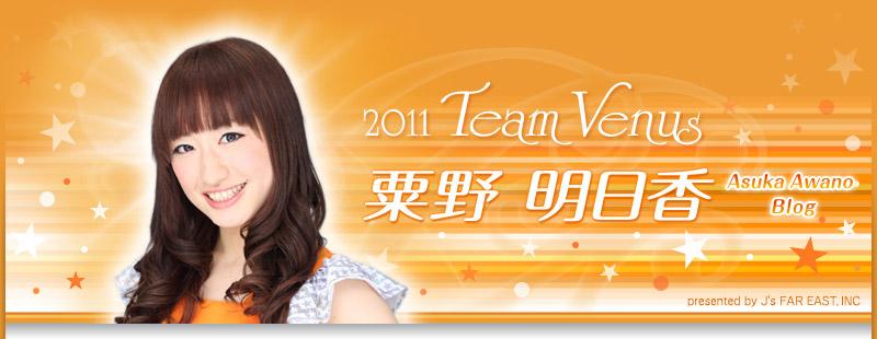 2011 team venus 粟野明日香 ブログ